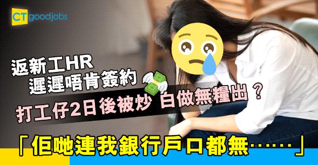 【勞工法例】返新工HR遲遲唔肯簽約 打工仔2日後被辭退 白做無糧出?