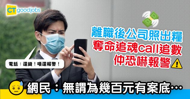 【職場熱話】離職後公司出多咗糧 警告事主唔好偷錢 員工:我一定要還?