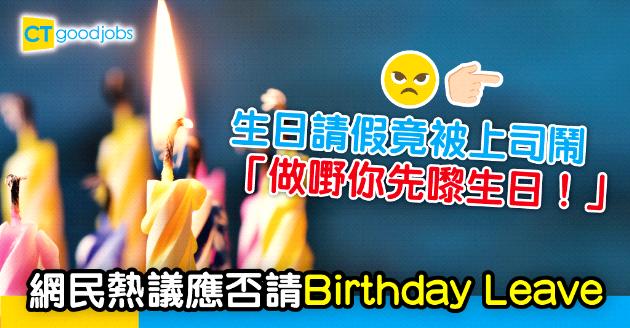 【職場熱話】請生日假竟被上司鬧「做嘢你先嚟生日!」 網民熱議應否請Birthday Leave