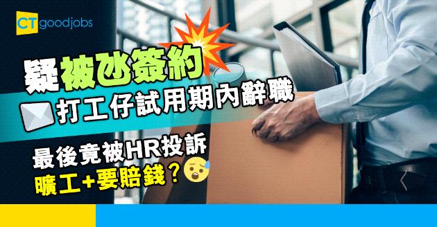 【勞工法例】試用期內辭職7日通知?點解打工仔被HR鬧曠工?