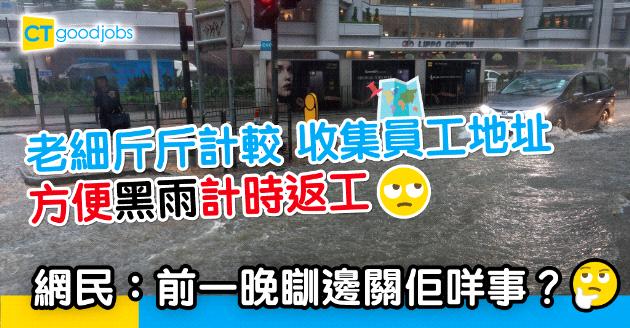 【惡劣天氣】老細收集員工地址 計準出門時間 問:點解掛黑雨個時間你唔係搭緊車?