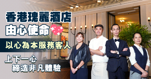 【職位招聘】瑰麗酒店「由心使命」服務客人 以心為本與員工齊進步