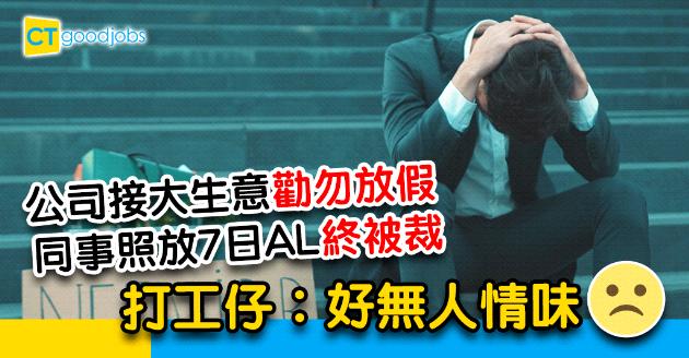 【勞工法例】公司有突發工作 同事不理勸告照放AL 事後公司裁員有否犯法?