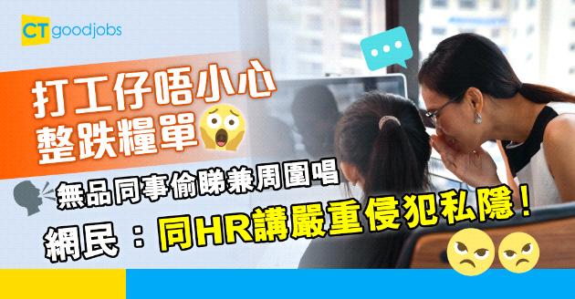 【職場熱話】無品同事偷睇糧單 周圍唱逗幾錢人工 網民提議:搵HR搞大件事