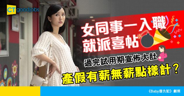 【勞工法例】女同事入職不久即結婚兼大肚 產假有薪無薪點樣計?