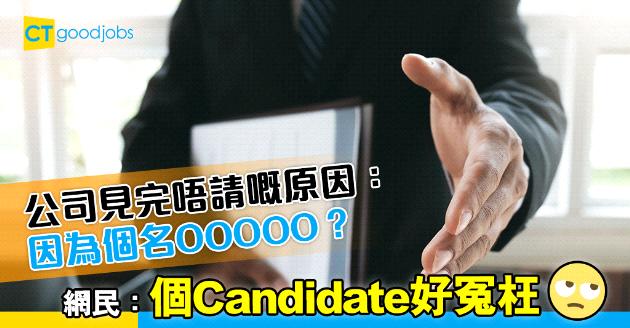【職場熱話】主管因求職者名字而唔請人?網民:想見多幾個人嘅藉口