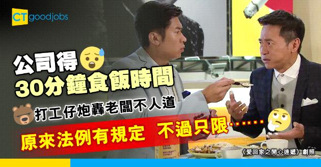 【員工福利】公司僅設30分鐘食飯時間 打工仔炮轟老闆不人道 法例有無規定?