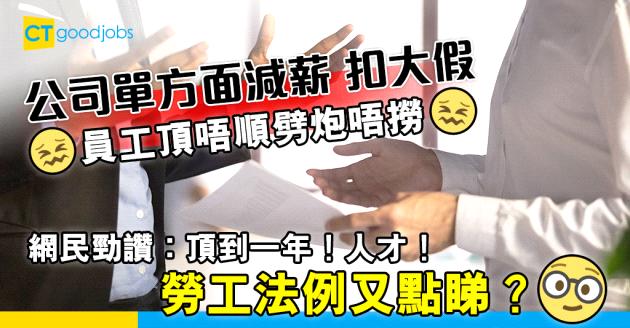 【勞工法例】公司擅改僱傭合約 減薪扣大假令員工不滿