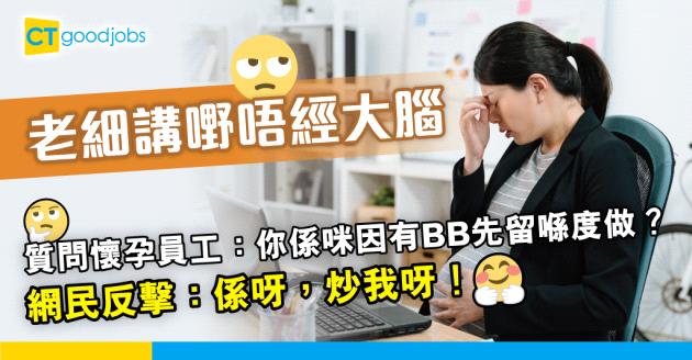 【職場歧視】老細質問懷孕員工:你有冇心喺度做?定因為有BB先留喺度?