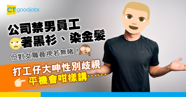 【職場歧視】公司只禁止男職員著黑衫、染金髮 平機會指引:男女需一視同仁