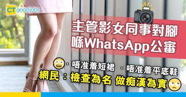 【性騷擾】主管影女同事對腳上group公審 唔准着短裙、唔准着平底鞋 仲有…