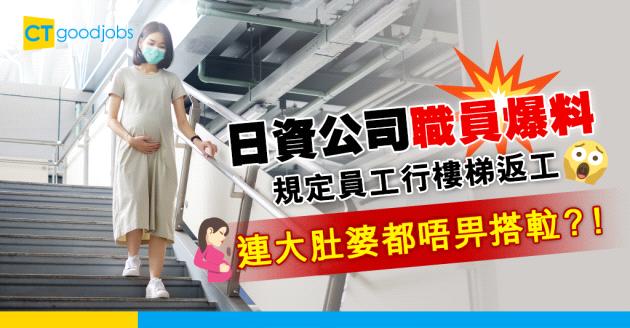 【職場熱話】日資公司規定員工行樓梯返工?職員爆料:大肚婆都無情講