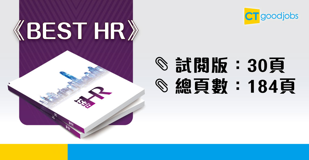 《BEST HR》& coming Polly eBook