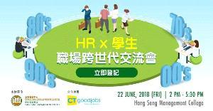 HR x 學生 - 職場跨世代交流會