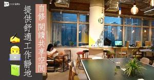 自修、閱讀共享空間   為香港人提供舒適工作靜地