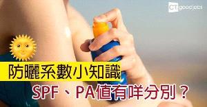 【防曬系數小知識】認識SPF、PA值 選擇合適的防曬產品