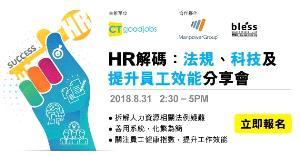 【HR Seminar】HR解碼:法規、科技及提升員工效能分享會