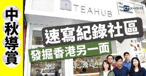 【中秋導賞】速寫紀錄社區  發掘香港另一面