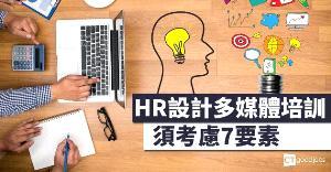 HR設計多媒體培訓  須考慮7要素