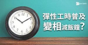 彈性工時普及 變相減飯鐘?
