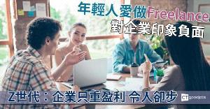 年輕人享受彈性工作  Z世代︰企業只關注於盈利