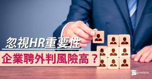 企業忽視HR工作  聘外判或顧問風險高?