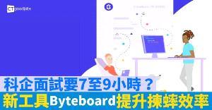 【請人法則】科企面試要7至9小時?新工具Byteboard提升揀蟀效率