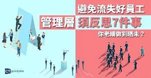 【人才管理】避免流失好員工  管理層須反思7件事