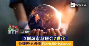 【人力趨勢】3個城市最適合Z世代  不限於工作生活平衡